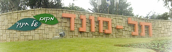Entrance to Tel Mond (photo: Tel Mond Municipality)